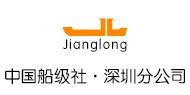 中国船级社实业公司深圳分公司招聘