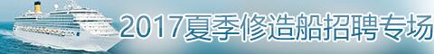 2017夏季华南招聘专场